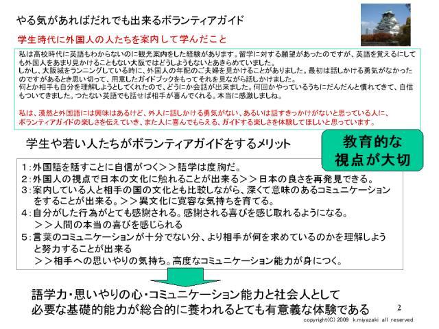 学生通訳ボランテイアガイド連絡会2