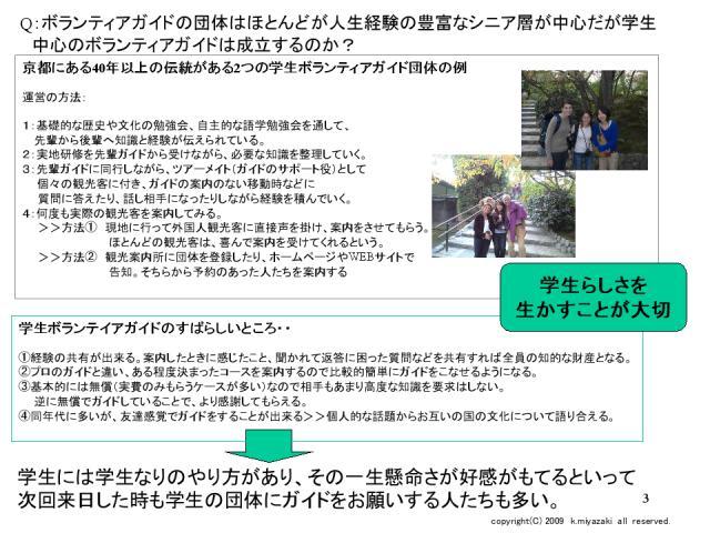 20100316 学生通訳ボランティアガイド連絡会 外国人の人たちを温かく迎えるプロジェクト  一部追記003