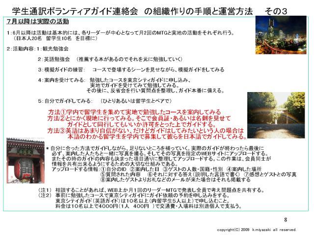 20100316 学生通訳ボランティアガイド連絡会 外国人の人たちを温かく迎えるプロジェクト  一部追記008