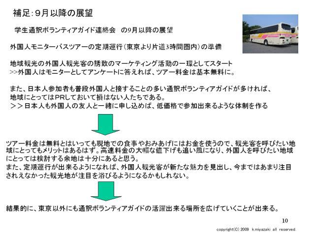 20100316 学生通訳ボランティアガイド連絡会 外国人の人たちを温かく迎えるプロジェクト  一部追記010