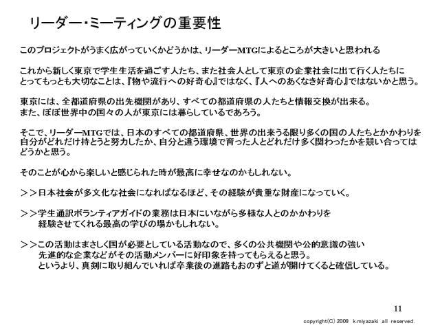 20100316 学生通訳ボランティアガイド連絡会 外国人の人たちを温かく迎えるプロジェクト  一部追記011