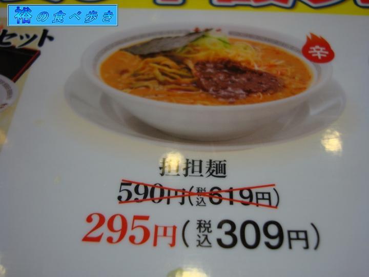 担々麺値下げ