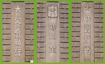 志和町時報塔の碑文