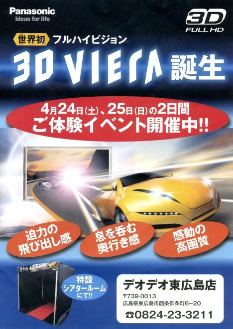 3D viera チラシ