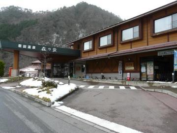 道の駅 君田温泉 森の泉