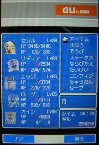 ファイナファンタジー4 モバイル版