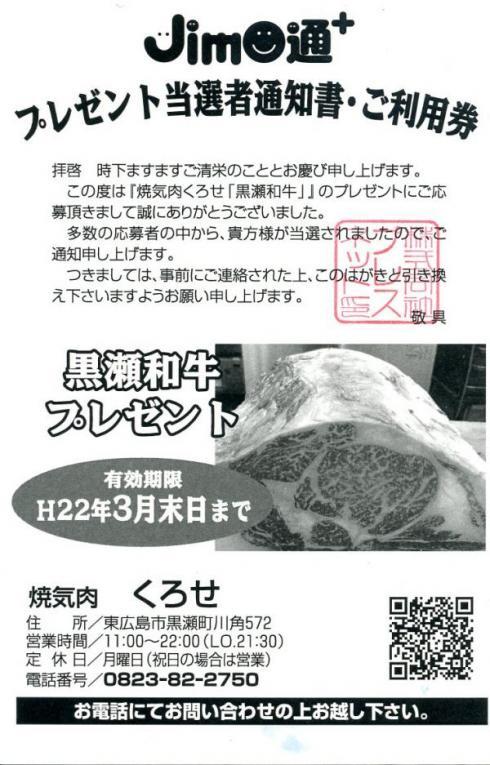 ジモ通 プレゼント当選通知書(焼気肉くろせ)