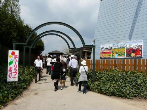 世羅高原農場(チューリップ祭り)入口
