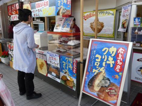 山陽自動車道路 宮島サービスエリア(下り線) その4 カキクリームコロッケ 売店