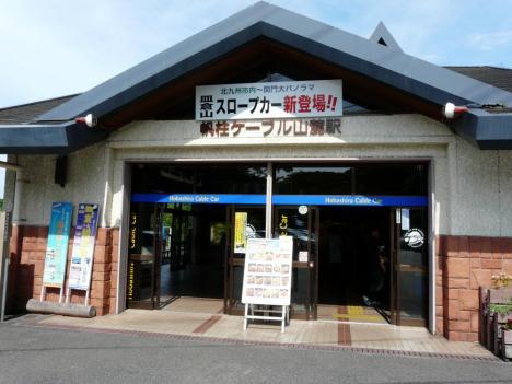 福岡県北九州市 皿倉山 その2 帆柱ケーブル山麓駅