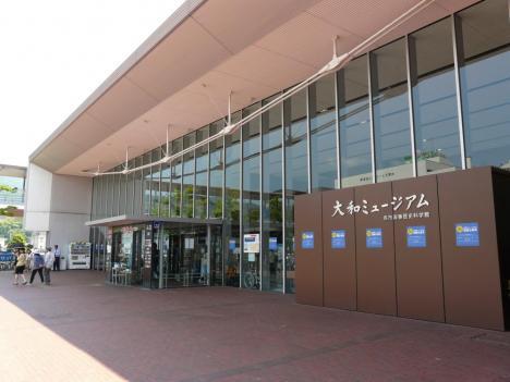 呉市 大和ミュージアム 入口