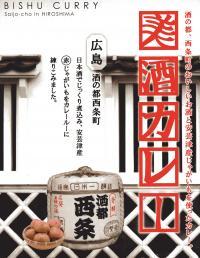 総合衣料ひまわり安芸津店(美酒カレー総発売元)
