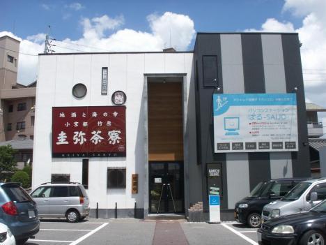 東広島 圭弥茶寮 店舗外観