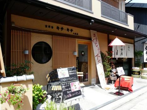 カフェレストラン Kichi・Kichi