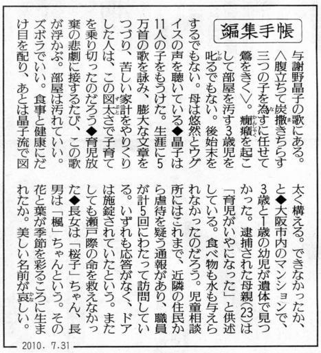 2010.07.31 読売新聞 編集手帳