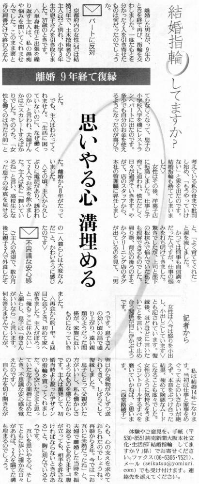 熟年者の再婚(読売新聞)