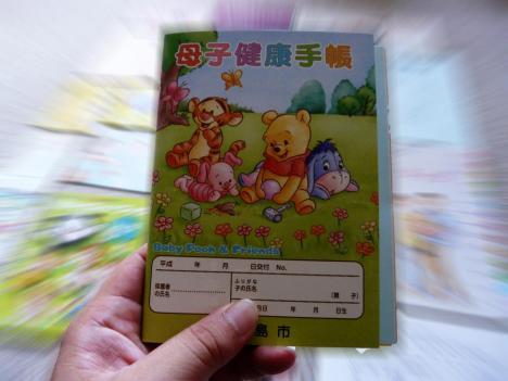 母子手帳 東広島版
