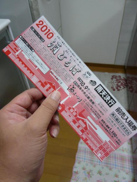 東広島 2010酒まつりチケット