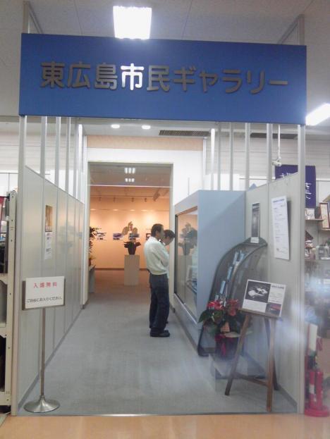 東広島市民ギャラリー 入口