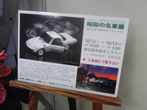 個展 昭和の名車展