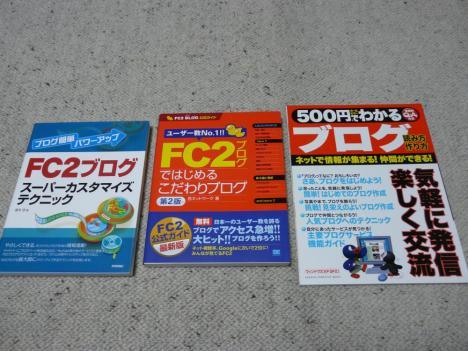 FC2ブログ関連の本
