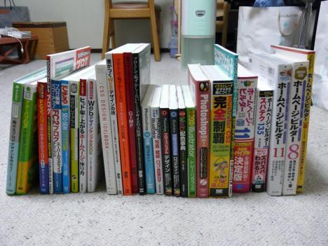 ブログに関して買った本の数々