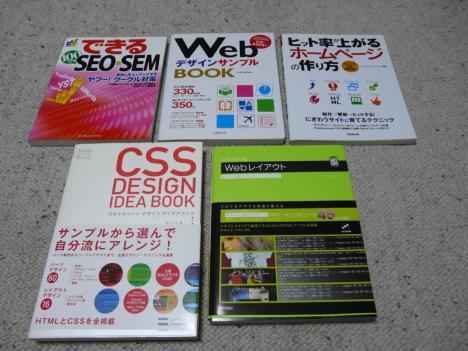 デザインの本 その1