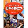 日本の会社力(2)