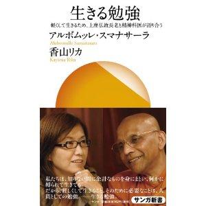 生きる勉強香山リカ