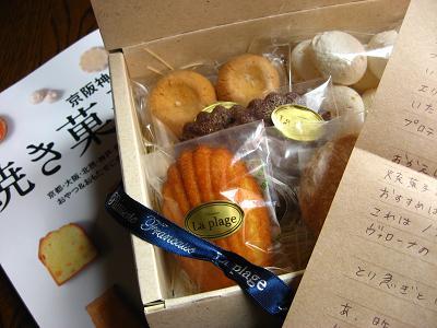 焼き菓子 2