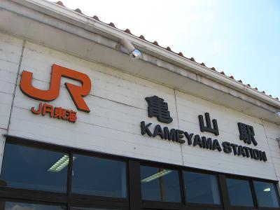 JR 亀山駅