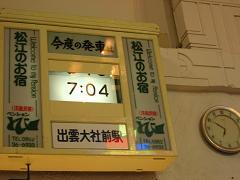 出雲大社駅にて3