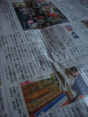 2010年4月30日の新聞