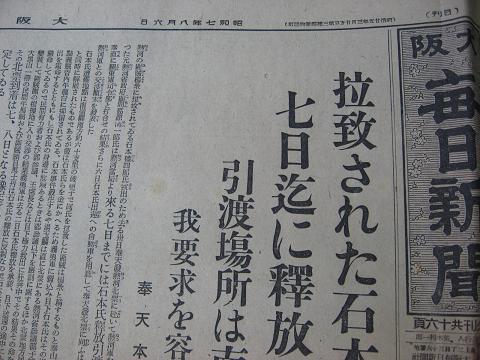 昭和7年8月6日の新聞