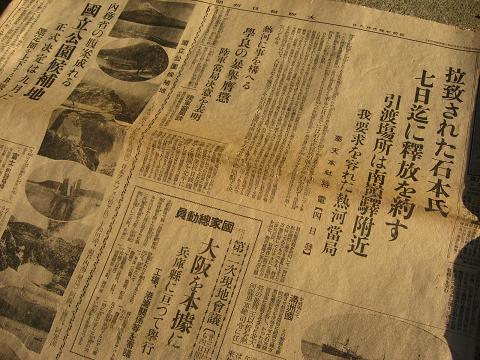 昭和7年8月6日の新聞 2