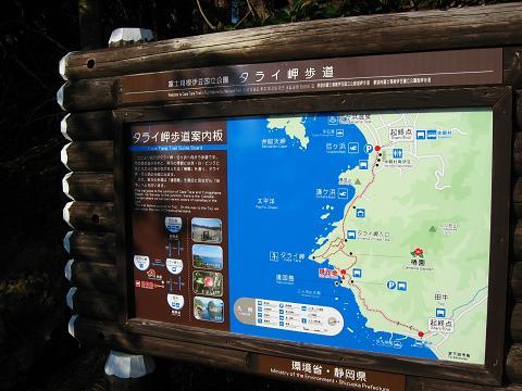 タライ岬遊歩道にて 2