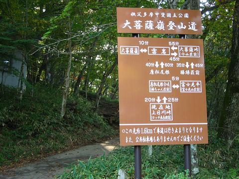 大菩薩登山ルート