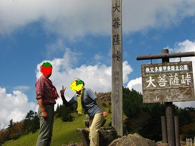 大菩薩峠にて記念撮影