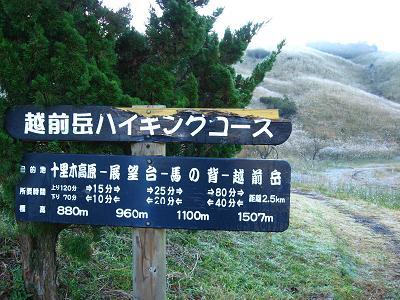 愛鷹(越前岳)登山