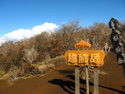 越前岳の山頂