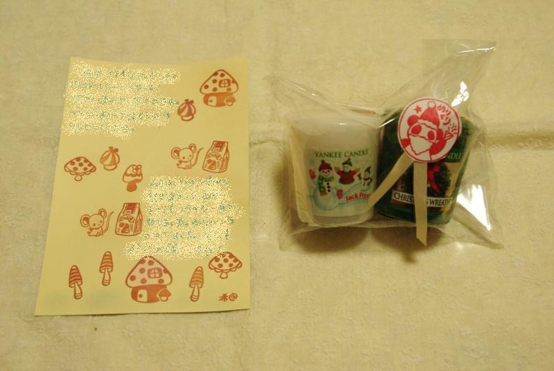 希@さんからの贈り物♪③メッセージカード