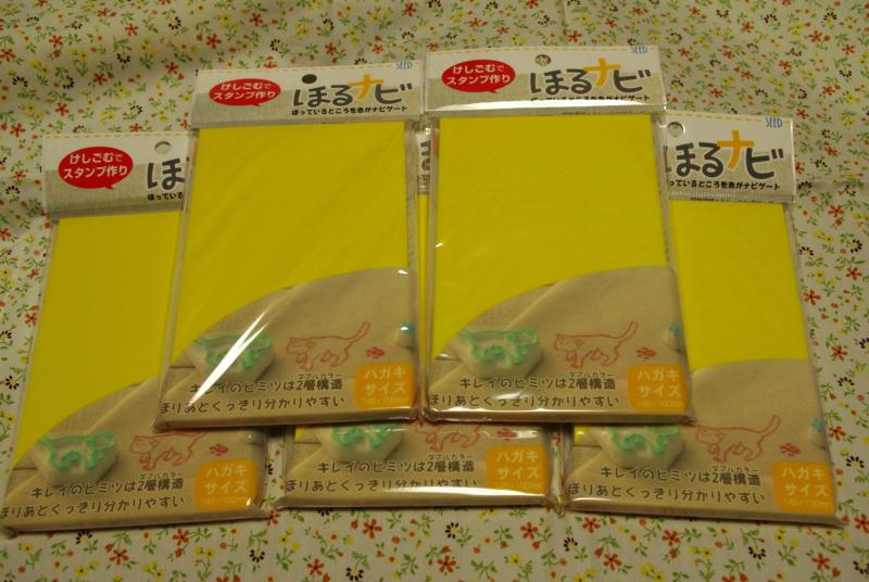 ほるナビ5枚100円福袋♪整列w