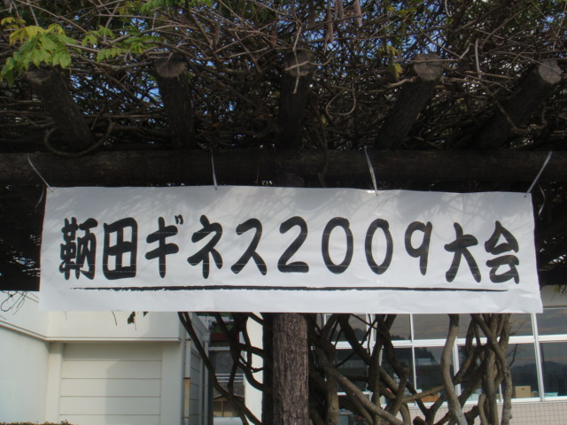 鞆田ギネス2009