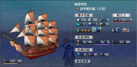 1.15 装甲戦列艦