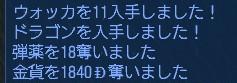 12.4 ドラゴン1