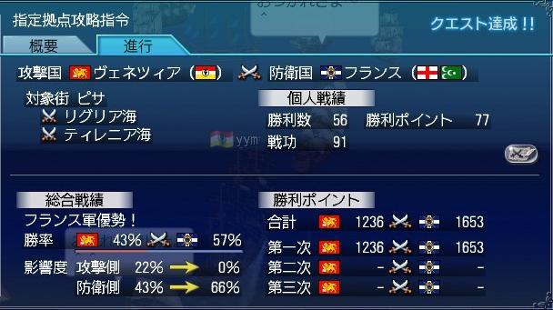 12.7 1日目戦功
