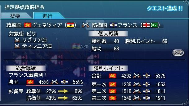 12.7 3日目戦功