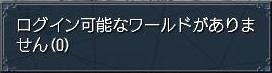 12.14 わーるどがっ