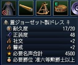 12.28 あおじょぜ2