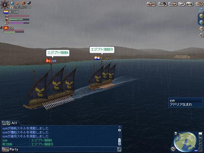 エジプト海賊ごっこ縮小
